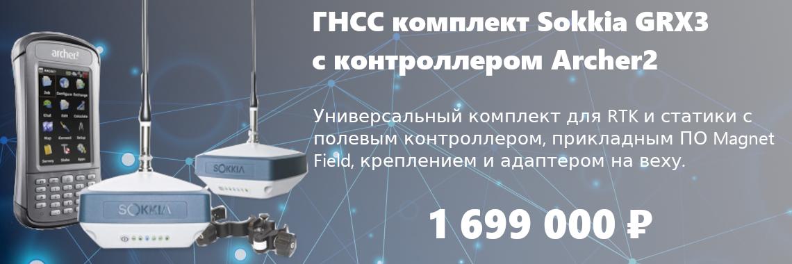 Комплект ГНСС приемников Sokkia GRX3 с контроллером Archer2