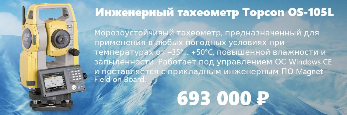 Зимний тахеометр Topcon OS-105L