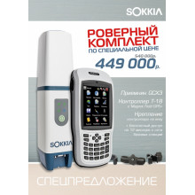 Комплект для RTK и статики Sokkia GCX3 + Sokkia T-18
