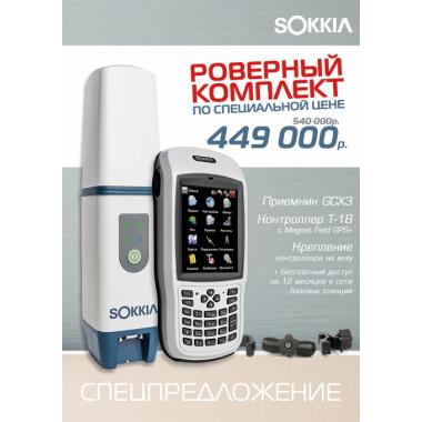 Комплект ГНСС Sokkia GCX3 + Sokkia T-18